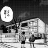【よふかしのうた】ニコ先生の夜の授業(意味深)!始まるよぉ~!( ´¬`)ジュル…という第69夜感想。