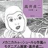 『挿絵叢書5 高井貞二』
