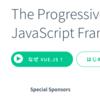 javascript開発の主流はVue.jsになる! jQueryの替わりにも、Reactの替わりにもなる拡張性、開発効率が魅力