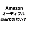 Amazonオーディブル無料体験レビュー:4日目 【返品回数の噂を調査してみた】