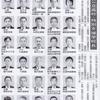 秋田県教職員異動