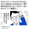 日本年金機構の軽いノリのツイートが炎上!結局分かってないんだよ…若い人が如何に疑問を抱きながら年金を払っているか?