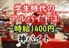 時給1400円以上の神バイト紹介【私の学生時代のアルバイトⅢ】