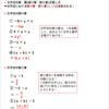文字式の商・積(掛け算・割り算)の表し方を覚えよう!-数学嫌いな子のための簡単理解法-