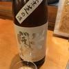 江戸開城、純米吟醸生酒の味。