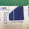 ロックミシン・付属の押え・パイピング押えを使いました。