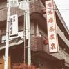 【川崎市】東京から日帰り温泉!1300年以上の歴史『川崎有馬温泉』