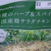 110g炭水化物1.2g 3種のハーブ&スパイス国産鶏サラダチキンファミリーマート
