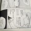 志村貴子「娘の家出」の終わりによせて