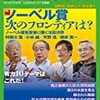 『日経サイエンス2015年11月号』