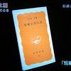脚本家 山田太一が勧めるのは、阿部昭 著『短編小説礼賛』