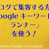ブログで集客する方法【Googleキーワードプランナー】を使う!