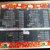 「中山そば いちの屋」で「三枚肉そば(小)」 270円(半額クーポン)