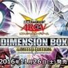 【遊戯王 情報】ディメンション・ボックス 収録カードのシングル相場!トップレアはやはり… 【Card-guild】