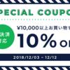 12月STORES.jp負担クーポン配布のお知らせ