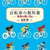 堂城賢『自転車の教科書 身体の使い方編』