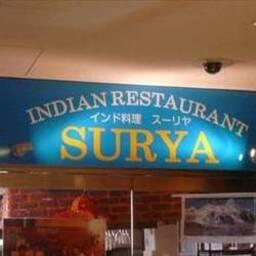 インド料理スーリヤ 中目黒店