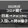 【2021年5月】コロナ禍で日本からアメリカにした入国した時の話 - デルタ航空 -