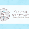 YouTube「SSTさくうぇぶチャンネル」 ~カフェ気分で1分Webセキュリティ動画~