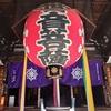六角堂(紫雲山 頂法寺)でお抹茶を