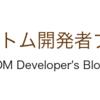 <ご挨拶> コネクトムの開発者ブログを始めました! (^^)