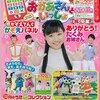 (雑誌)NHKのおかあさんといっしょ 4・5月号 本日発売です(たくみおねえさん 卒業特集)