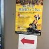 5/26 とやま吹奏楽フェスタ2019(ゲスト: 和泉宏隆)@富山県民会館