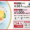 海鮮恵方巻き2017 コンビニ3社で値段など比較してみた!