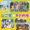 CD(DVD付)にほんごであそぼ「VIVA!ひこ星☆をとめ座」が10月25日発売!