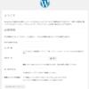 WordPress 4.8.2 インストールメモ