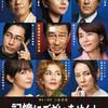 映画『記憶にございません!』を観て来ました。