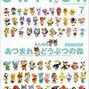 SWITCH Vol.38 No.7 特集 みんなの『あつまれ どうぶつの森』 入荷予約受付中!!