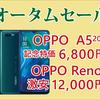 OCNモバイルONE オータムセール OPPO RenoA 12,000円、ZenFone Max Pro(M1) 1円!