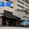 下呂温泉旅行記①「小川屋」さんのご紹介