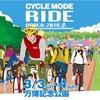 サイクルモードRIDE大阪2018