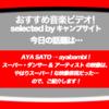 第330回【おすすめ音楽ビデオ!】AYA SATO → ayabambi!その表現が、MVの文脈から見ると「最高!な」MVである、なので、ご紹介します…毎日22:30更新のブログです。
