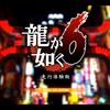 【龍が如く6】龍が如く6の先行体験版をプレイしてみた感想・レビュー【PS4】