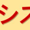 テクノシステム民事再生へ!