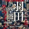 週刊東洋経済 2020年03月28日号 羽田空港クライシス/コロナ経済危機の5大論点 世界揺るがす地雷原