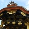 京都に行く! その①