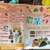 次回は農業祭in芦屋