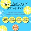 HertZ&CRAFTリアルイベント