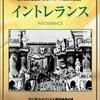 『イントレランス』 100年後の学生に薦める映画 No.2111