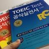 コスパ最強・ETS韓国版新形式・TOEIC公式問題集レビュー