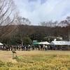岩宿ムラまつり (3/31)  みどり市笠懸町阿左美