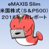 eMAXIS Slim 米国株式(S&P500) 2018年7月運用レポート