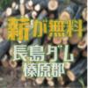 長島ダムでは流木の配布が期間が未定ですが配布されています 静岡県