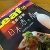 Leaf 4月号 「日本酒と肴」 買いました〜 # leaf    #kyoto   #京都 #昼飲み #酒