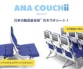 ANA ホノルル便A380のANA COUCHii予約購入方法を解説〜マイルを使った特典航空券で購入する方法