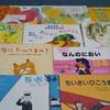 【読み聞かせ】図書館で借りた絵本(2020年2月後半)